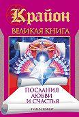 Тамара Шмидт -Крайон. Великая книга. Послания любви и счастья
