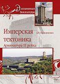 Андрей Васильченко - Имперская тектоника. Архитектура III рейха