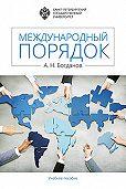 Алексей Богданов -Международный порядок