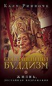 Калу Ринпоче -Совершенный буддизм. Жизнь, достойная подражания
