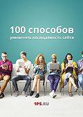 Сервис 1ps.ru,  1PS.RU - 100 способов увеличить посещаемость сайта