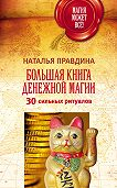 Наталия Правдина - Большая книга денежной магии. 30 сильных ритуалов