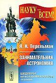 Яков Перельман -Занимательная астрономия