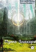 Константин Утолин -Путь Знахаря – Иммунитет Вселенной