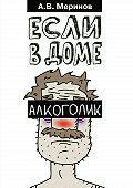 Алексей Меринов -Если в доме алкоголик