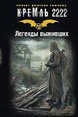 Владислав Выставной -Кремль 2222. Легенды выживших (сборник)