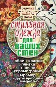 Илья Соколов -Стильная одежда для ваших стен. Отделка и декор вашего дома