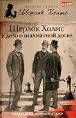 Чарли Роксборо -Шерлок Холмс и дело о шахматной доске (сборник)