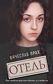 Вячеслав Прах -Отель