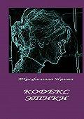 Ирина Трофимова -Кодекс этики