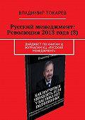 Владимир Токарев -Русский менеджмент: Революция 2018 года (8). Дайджест по книгам и журналам КЦ «Русский менеджмент»
