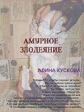 Алина Кускова -Амурное злодеяние