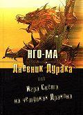 Нго-Ма - Дневник дурака, или Игра света на чешуйках дракона