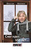 Вячеслав Малежик -Снег идет 100 лет…
