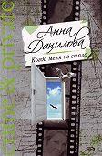 Анна Данилова - Когда меня не стало