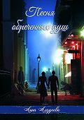 Анна Алдунова -Песня обреченных душ