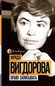 Фрида Вигдорова -Право записывать (сборник)