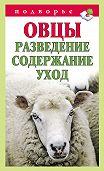 Тамара Мороз - Овцы. Разведение. Содержание. Уход