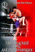 Сагат Ной Коклам - Таиландский бокс для начинающих