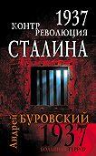 Андрей Буровский - 1937. Контрреволюция Сталина