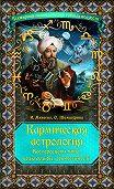 Ирина Михеева -Кармическая астрология. Все гороскопы мира, коды судьбы, совместимость