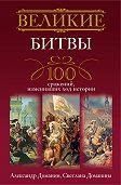 Александр Доманин -Великие битвы. 100 сражений, изменивших ход истории