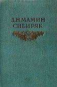 Дмитрий Мамин-Сибиряк -Болезнь