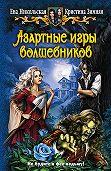 Кристина Зимняя -Азартные игры волшебников