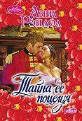 Анна Рэндол -Тайна ее поцелуя