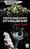 Марина Белова -Меню высоких отношений