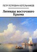 Петр Котельников - Легенды восточного Крыма