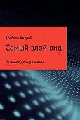 Андрей Абабков -Самый злой вид. В начале дел кровавых