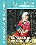 Ольга Рожнёва -Лекарство от уныния