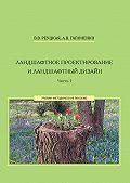 А. Гапоненко -Ландшафтное проектирование и ландшафтный дизайн. Часть 1