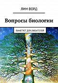 Лим Ворд -Вопросы биологии. Винегрет для любителей