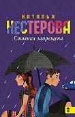 Наталья Нестерова - Стоянка запрещена (сборник)