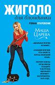 Маша Царева -Жиголо для блондинки