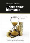 Саидмурод Давлатов -Долги тают на глазах