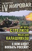 Максим Калашников, Игорь Стрелков - С кем будет воевать Россия?