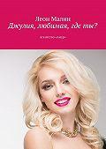 Леон Малин -Джулия, любимая, где ты? Агентство «Амур»