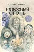 Ариадна Борисова -Небесный огонь