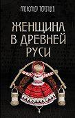 Александр Торопцев -Женщина в Древней Руси