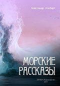 Александр Альберт -Морские рассказы
