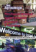 Инна Карташевская - Необыкновенные приключения «русских» в Израиле. Семейные хроники времен Большой Алии
