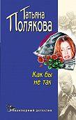 Татьяна Полякова -Как бы не так
