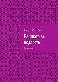 Вадим Голубев -Расплата за подлость. Детективы