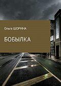 Ольга Шорина -Бобылка