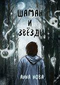 Анна Нова -Шаман извёзды. Книга1