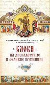 Митрополит Владимир (Иким) -Слова на двунадесятые и великие праздник