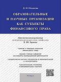 Дарья Мошкова -Образовательные и научные организации как субъекты финансового права